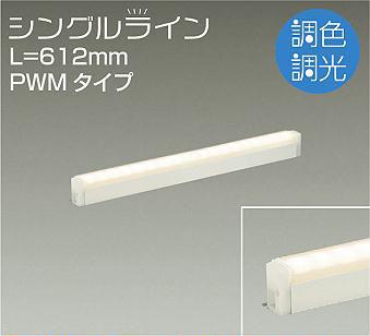DSY-4947FW ダイコー 間接照明器具 LED(調色) 調光