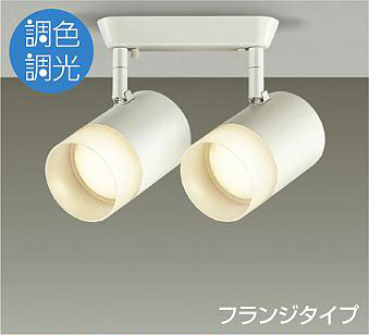 DSL-CD203W ダイコー スポットライト LED(調色)