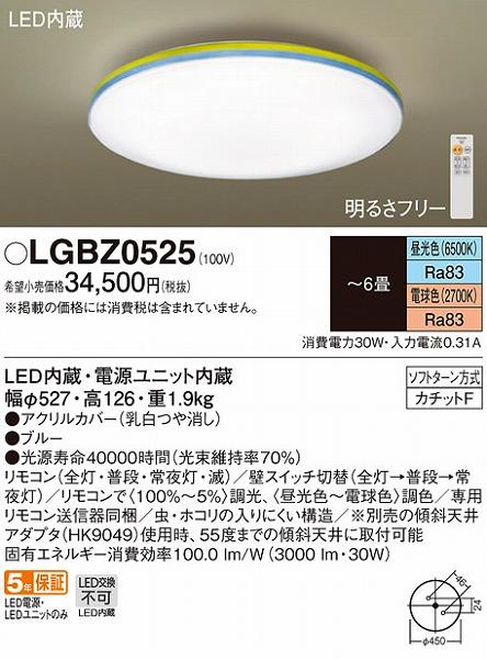 LGBZ0525 パナソニック シーリングライト LED 調光 調色 ~6畳