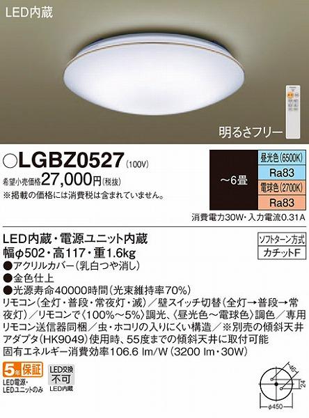 LGBZ0527 パナソニック シーリングライト LED 調光 調色 ~6畳 (LGBZ0159 推奨品)