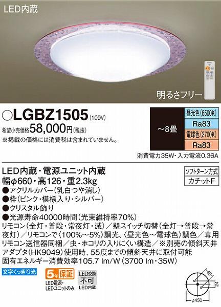 パナソニック シーリングライト ~8畳 LED 調光 調色 LGBZ1505