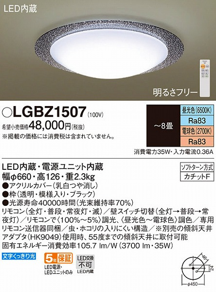 LGBZ1507 パナソニック シーリングライト LED 調光 調色 ~8畳