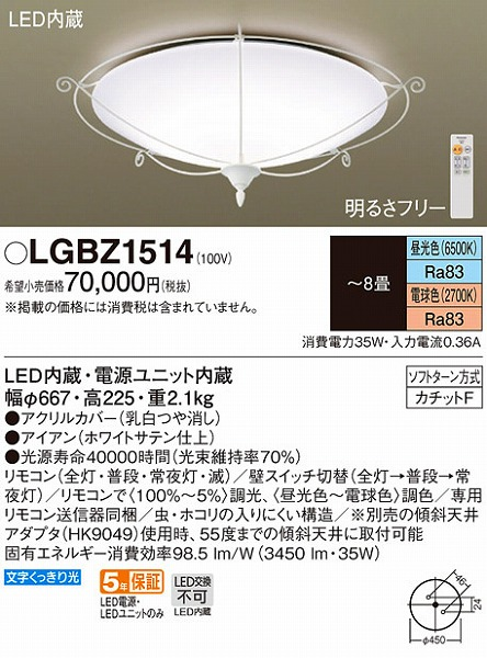 LGBZ1514 パナソニック シーリングライト LED 調光 調色 ~8畳
