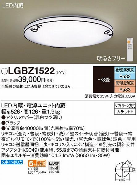 LGBZ1522 パナソニック シーリングライト LED 調光 調色 ~8畳 (LGBZ1462 推奨品)
