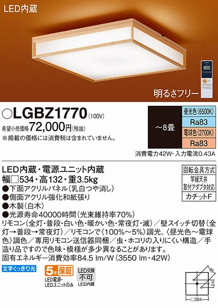 LGBZ1770 パナソニック 和風シーリングライト LED 調光 調色 ~8畳 (LGBZ1710 後継品)