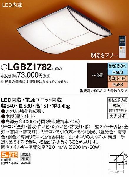 LGBZ1782 パナソニック 和風シーリングライト LED 調光 調色 ~8畳 (LGBZ1722 後継品)
