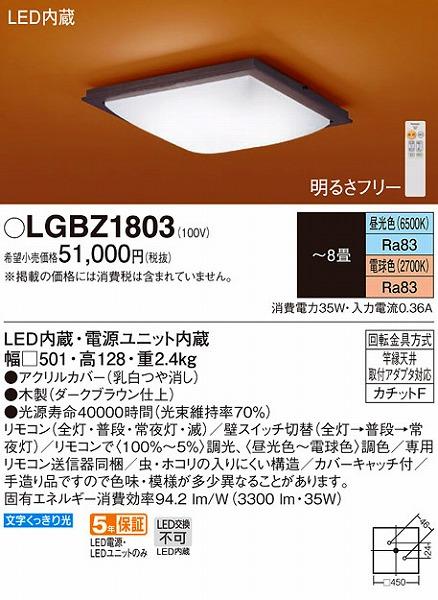 LGBZ1803 パナソニック 和風シーリングライト LED 調光 調色 ~8畳