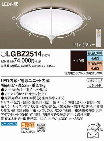 LGBZ2514 パナソニック シーリングライト LED 調光 調色 ~10畳