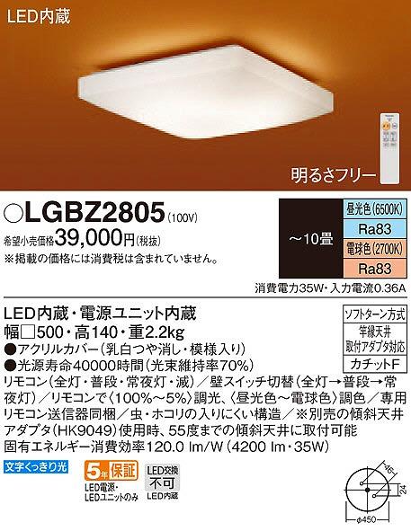 パナソニック シーリングライト ~10畳 LED 調光 調色 LGBZ2805
