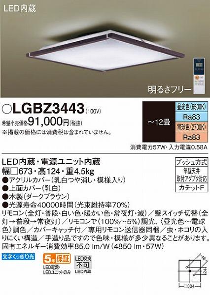 LGBZ3443 パナソニック シーリングライト LED 調光 調色 ~12畳 (LGBZ3425 後継品)