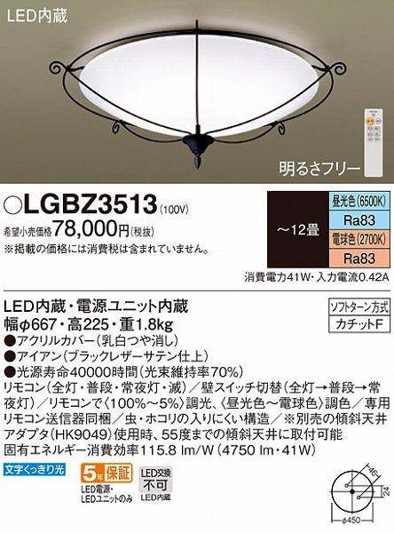 LGBZ3513 パナソニック シーリングライト LED 調光 調色 ~12畳
