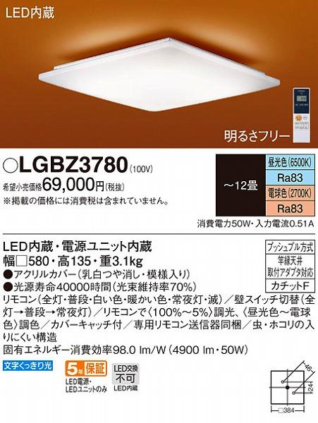 LGBZ3780 パナソニック シーリングライト LED 調光 調色 ~12畳 (LGBZ3720 後継品)