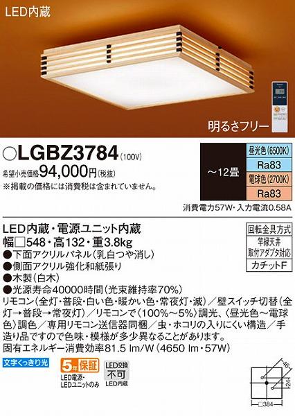 LGBZ3784 パナソニック 和風シーリングライト LED 調光 調色 ~12畳 (LGBZ3740 後継品)