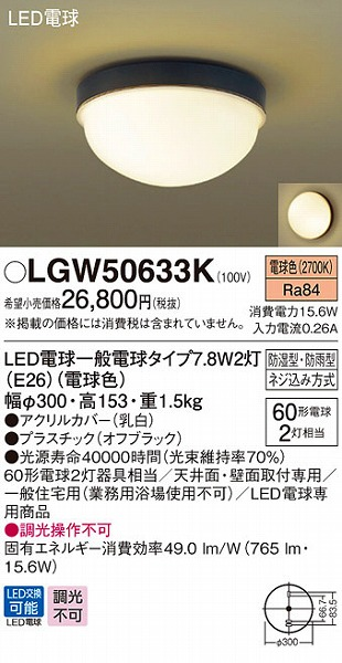 LGW50633K パナソニック 小型シーリングライト LED (LGW50633 相当品)
