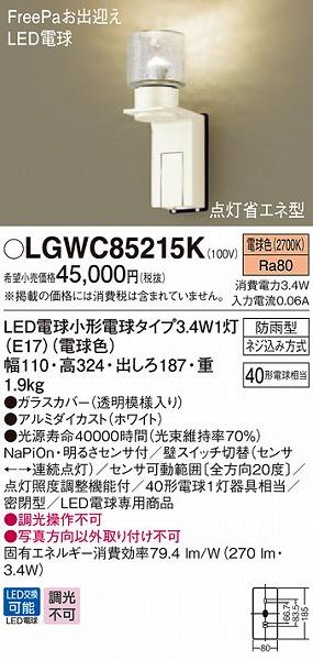 LGWC85215K パナソニック ポーチライト LED センサー付 (LGWC85215 相当品)