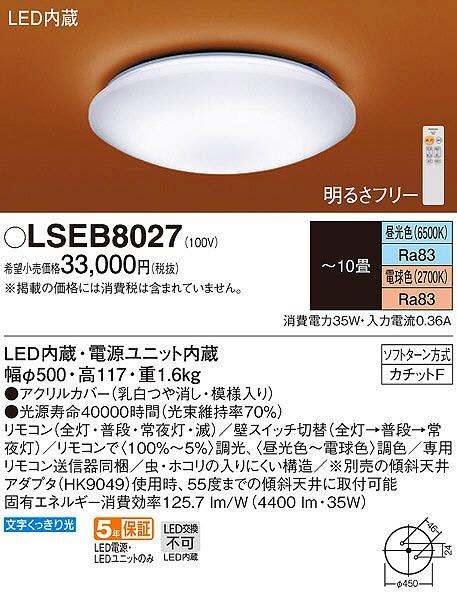 LSEB8027 パナソニック シーリングライト LED 調光 調色 ~10畳 (LGBZ2528 相当品)