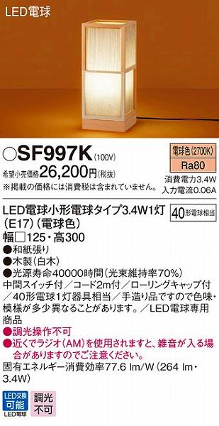 SF997K パナソニック 和風スタンド LED (SF997 相当品)