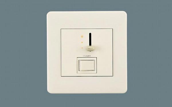 NQ21532U パナソニック ライトコントロール 信号線式