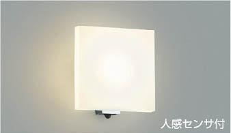 AU45207L コイズミ ポーチライト LED(電球色) センサー付