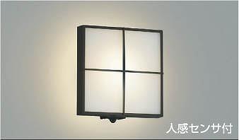 AU45209L コイズミ ポーチライト LED(電球色) センサー付