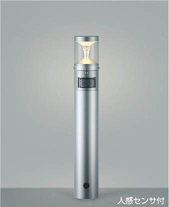 AU45488L コイズミ ポールライト LED(電球色) センサー付