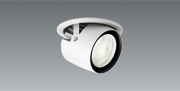 ERD5509W 遠藤照明 ダウンスポットライト LED