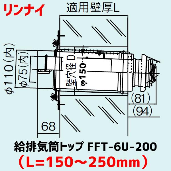 FFT-6U-200 リンナイ 給排気トップ 給湯器