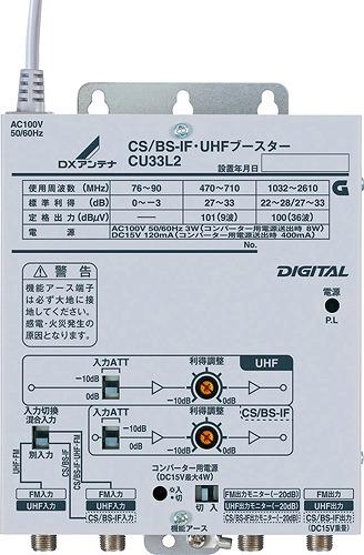 CU33L2 DXアンテナ CS/BS-IF・UHFブースター(33dB形)