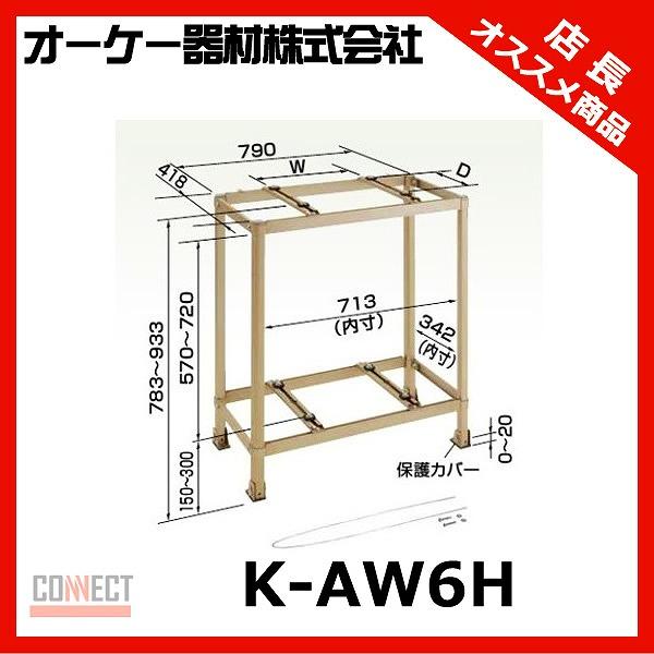 K-AW6H オーケー器材 二段置台