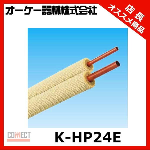 K-HP24E オーケー器材 ペアコイル