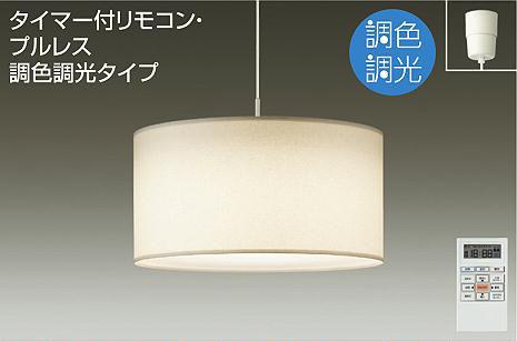 DPN-40217 ダイコー ペンダント LED(調色) ~8畳