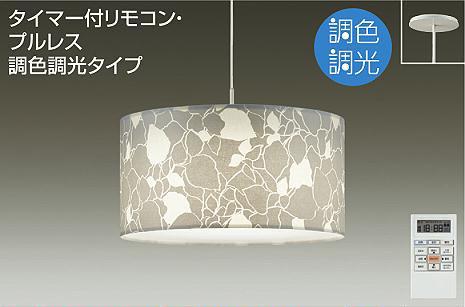 DPN-40221 ダイコー ペンダント LED(調色) ~6畳