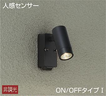 DOL-4962YB ダイコー 屋外用スポットライト LED(電球色) センサー付