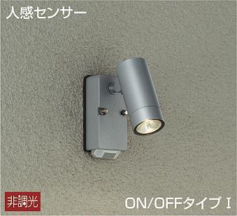 DOL-4962YS ダイコー 屋外用スポットライト LED(電球色) センサー付