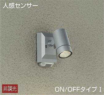 DOL-4968YS ダイコー 屋外用スポットライト LED(電球色) センサー付