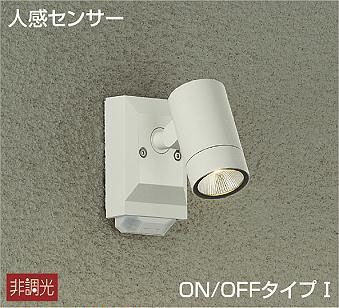 DOL-4968YW ダイコー 屋外用スポットライト LED(電球色) センサー付