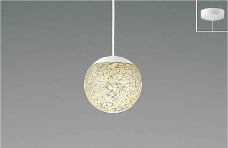 AP47613L コイズミ 小型ペンダント LED(電球色)
