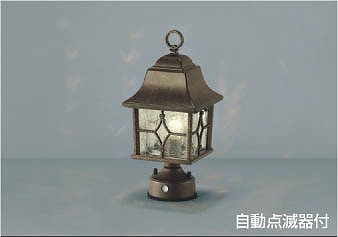 AU47338L コイズミ 門柱灯 LED(電球色)