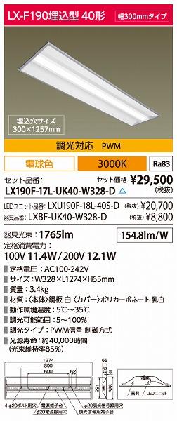 LX190F-17L-UK40-W328-D アイリスオーヤマ ラインルクス ベースライト LED 40形 埋込型 調光 LED(電球色)