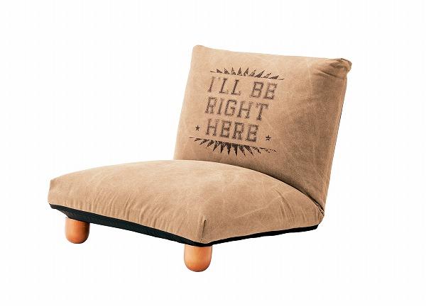 【メーカー直送】 フロアチェア チェアー 座椅子 リクライニング カジュアル ベージュ 天然木