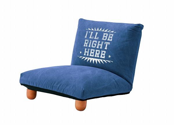 【メーカー直送】 フロアチェア チェアー 座椅子 リクライニング カジュアル ブルー 天然木