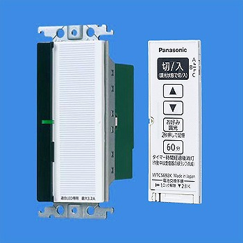 WTC56713W パナソニック コスモシリーズワイド21 とったらリモコン(2線式・親器・3路配線対応形) ホワイト