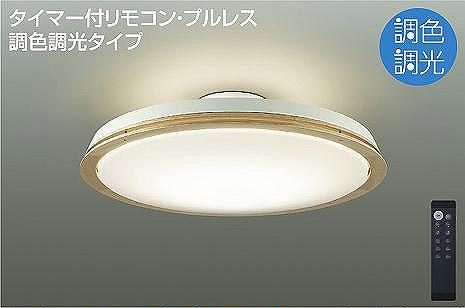 ライト 照明器具 天井照明 6~8畳 シーリングライト 在庫一掃売り切りセール DCL-41109 オーク ダイコー LED 調光 調色 激安価格と即納で通信販売