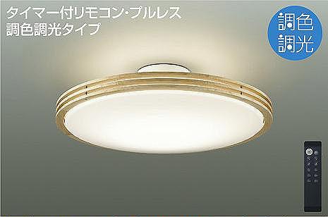 ライト 照明器具 天井照明 10~12畳 アウトレットセール 特集 シーリングライト DCL-41123 LED 調色 調光 人気ショップが最安値挑戦 ダイコー オーク