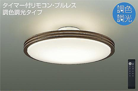 ライト 照明器具 天井照明 10~12畳 セットアップ シーリングライト DCL-41129 LED ダイコー 訳あり ウォールナット 調光 調色