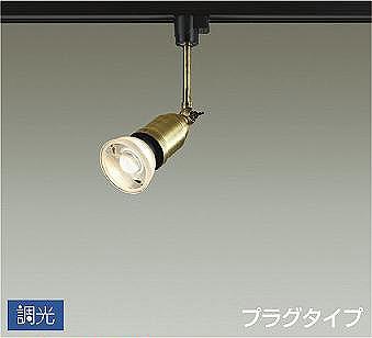 ライト 照明器具 配線ダクトレール 入手困難 ライティングレール ※調光器別売です DSL-4832YTG ダイコー ブロンズ 電球色 LED 調光 レール用スポットライト ブランド品