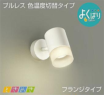 ときめき ライト 照明器具 天井照明 スポットライト ※調光器別売です 限定価格セール ダイコー 調光 光色切替 DSL-5303FWG LED 白 お歳暮