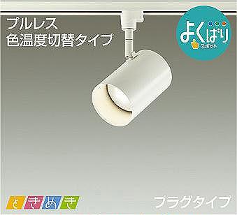 おトク ときめき ライト 照明器具 配線ダクトレール ライティングレール ※調光器別売です DSL-5305FWG レール用スポットライト 光色切替 ダイコー 調光 LED 白 贈呈