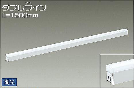 DSY-4430WWG ダイコー 間接照明 LED 昼白色 調光