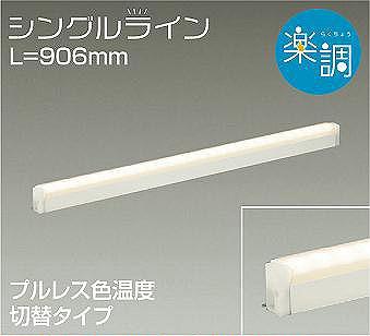 DSY-4944FWG ダイコー 間接照明 LED 光色切替 調光